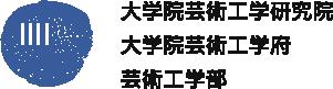 九州大学芸術工学研究院